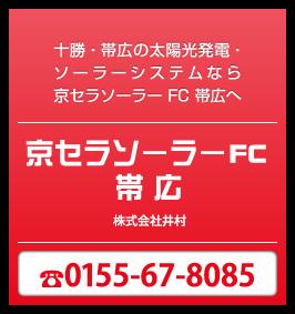 京セラソーラーFC帯広~十勝、帯広の太陽光発電のことは、京セラソーラーFC帯広におまかせ!太陽光発電システムを販売から施工、アフターサービスまで 一貫したサービスをお届けする、太陽光発電の専門店です。
