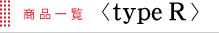 商品一覧 <typeR>