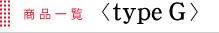 商品一覧 <typeG>