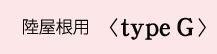 陸屋根用 <type G>